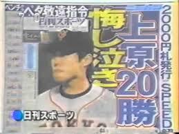 1999年の巨人