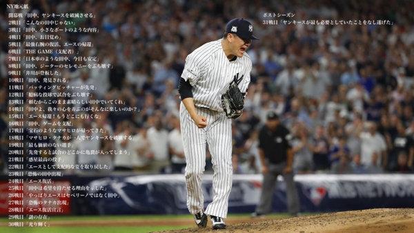 29歳までの通算勝利数で田中将大投手よりハイペースで勝利上げてる投手は誰か?