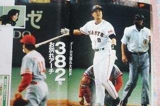 1995年の巨人
