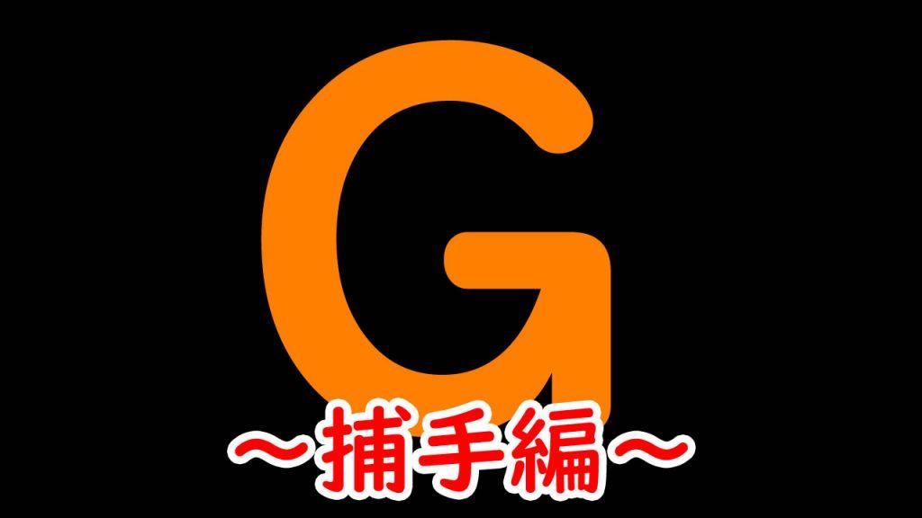 読売ジャイアンツクイズ-投手編- ジャイアンツ博士を目指せ!